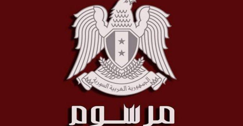 Photo of الرئيس الأسد يصدر المرسوم رقم 6 لعام 2020