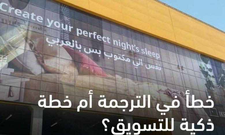 صورة شركة ايكيا السويديه تضع شعارا على مبناها يثير الجدل في البحرين
