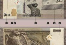 صورة مصرف سورية المركزي يطرح فئة 5000 للتداول