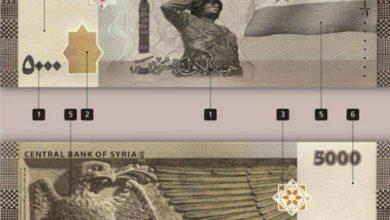 صورة تزوير ال  5000 ليره سوريه الجديده .. والقاء القبض على العصابه