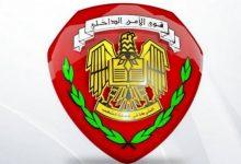 صورة دمشق / القاء القبض على شبكه تدير الاتجار بالأشخاص