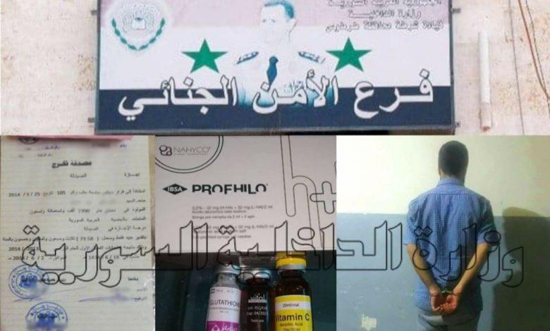 صورة قام بانتحال صفة طبيب تجميل وفرع الأمن الجنائي بطرطوس يلقي القبض عليه