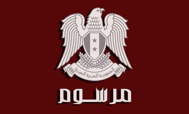 صورة مرسوم رئاسي / يقضي بعزل رئيس نيابه وقاضي