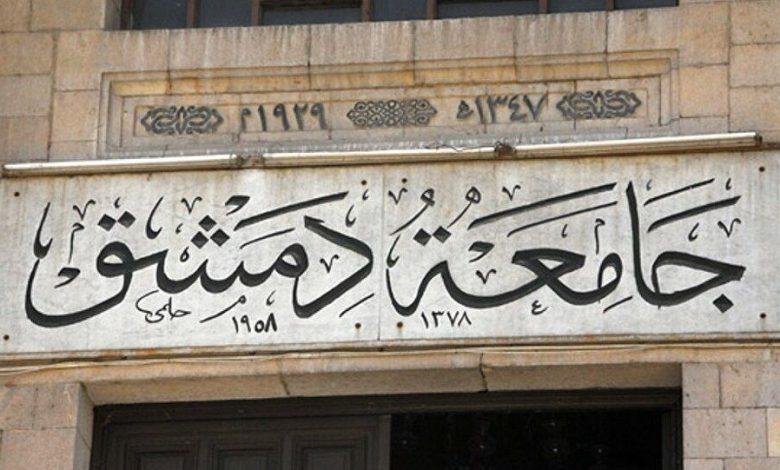 صورة توضيح جامعة دمشق ما وراء قرارها بطلب البيان التفصيلي من الهجره والجوازات الخاص بطلاب التخرج